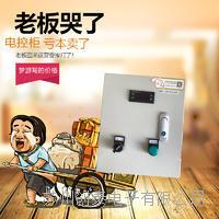 智能水泵PU電控箱