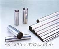 戴南不锈钢制品厂供应无缝圆管