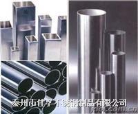 江苏泰州不锈钢生产供应戴南不锈钢无缝钢管 圆管:6*1-426*25,方管:20*20*2-300*300*10,矩形管:20*30*2-20
