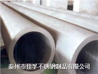 江苏无缝不锈钢管厂供应戴南无缝管 规格有圆管:6*1-426*25,方管:20*20*2-300*300*10,矩形管:20*30*2