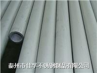 江苏不锈钢厚壁管生产厂家泰州佳孚管业 泰州无缝厚壁管