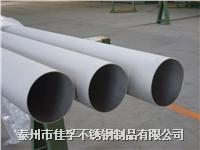 买化工厂和药厂工程用不锈钢无缝管到泰州佳孚管业 规格有圆管:6*1-426*25,方管:20*20*2-300*300*10,矩形管:20*30*2