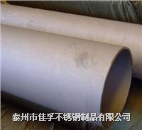 江苏不锈钢厂生产压缩空气管道用GB/T14976-2002不锈钢无缝钢管 304无缝钢管