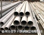 石化厂用热交换器304的外径38/57/25壁厚3/3.5/2的不锈钢管由江苏戴南不锈钢厂提供 38*3  57*3.5   25*2