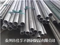 江蘇戴南不銹鋼管廠供應304的外徑159*壁厚6的無縫管 159*6