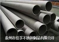 泰州戴南不锈钢钢管厂生产公称直径DN80壁厚SCH10的无缝管材 DN80   SCH10   =89*3