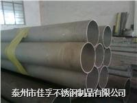 泰州戴南不锈钢无缝钢管制造有限公司供应各种设备组件用方矩管 圆管:6*1-426*25,方管:20*20*2-300*300*10,矩形管:20*30*2-20