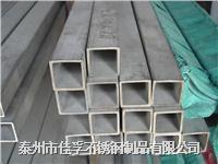 戴南不锈钢方管 方形不锈钢无缝管:20*20*2-300*300*10(非标定做)
