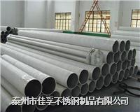 不锈钢圆管价格 6*1-426*25(非标定做)