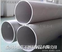 江蘇省戴南鎮鋼廠供應冷軋不銹鋼無縫管40*2.5 冷軋不銹鋼無縫管40*2.5