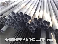 江苏泰州不锈钢制品厂生产无缝不锈钢圆管 6*1-426*25