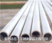 江蘇不銹鋼管廠供應304冷拔無縫管規格是159*18 304的159*18