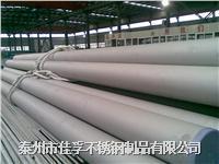 泰州戴南不锈钢有限公司生产提供流体输的圆管 圆管:6*1-426*25,方管:20*20*2-300*300*10,矩形管:20*30*2-20