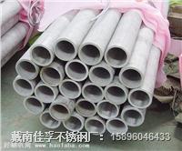 戴南佳孚钢材制品厂生产普通经济实惠200不锈钢无缝管 φ27*3