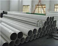 泰州興化生產廠戴南佳孚不銹鋼無縫鋼管 φ34*3.3