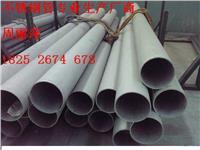 兴化不锈钢管厂生产各种牌号与型号的不锈钢无缝管 外径168*壁厚6