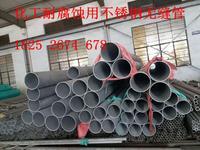 化工管道用耐腐蚀不锈钢无缝管 耐腐蚀不锈钢无缝管
