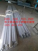 2205不锈钢无缝管 2205不锈钢无缝钢管