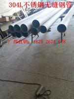 304L不锈钢无缝钢管 304L电厂用无缝圆管