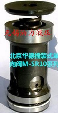 華德單向閥M-SR10KE 05-1X/ 華德單向閥M-SR10KE 05-1X/