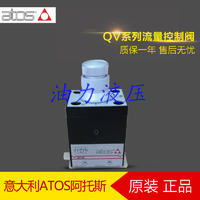 ATOS阿托斯調速閥,液壓閥 流量閥 QV-06/160 原裝** QV-06/160