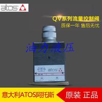 意大利原裝**阿托斯ATOS調速閥 液壓閥 流量控制閥QV-06/24 QV-06/24