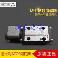 原裝正品意大利ATOS阿托斯品牌電磁閥DHI-0631/2P-X24DC