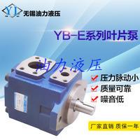 高壓葉片泵 液壓泵 YB-E16 噪音低 質量穩定 質保一年