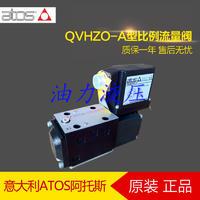 意大利品牌比例流量控制閥QVHZO-A-06/45阿托斯ATOS全新原裝**