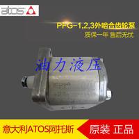 原裝意大利阿托斯ATOS齒輪泵PFG-135 全新正品 質保一年