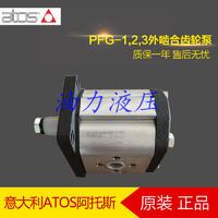 意大利ATOS阿托斯齒輪泵PFG-187-D原裝正品 PFG-187-D