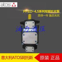 意大利阿托斯Atos雙聯葉片泵PFED-43085/036 原裝** 質保一年 PFED-43085/036