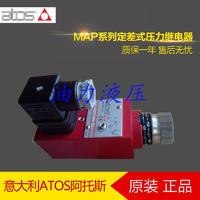 原裝正品意大利阿托斯ATOS定差式壓力繼電器 MAP-080 MAP-080
