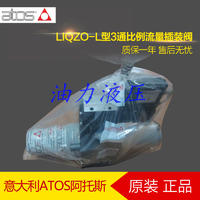 阿托斯比例插裝閥 LIQZO-L-503/L4 LIQZO-L-503/L4