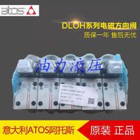 全新原裝 意大利阿托斯ATOS電磁球閥DLOH-2A-UX 24DC21 正品 DLOH-2A-UX 24DC21