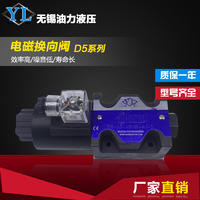 热卖电磁换向阀D5-03-2B3-D1-5  液压阀 电磁阀 D5-03-2B3-D1-5