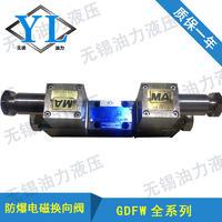 防爆電磁換向閥GDFW-03-3C2-D24-90/防爆電磁換向閥GDFW-03-3C2-DC24V-52 GDFW-03-3C2-D24-90/GDFW-03-3C2-DC24V-52