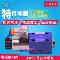 液壓電磁換向閥4WE6G/J/E/H/M62/CG24N9K4 4WE6G/J/E/H/M62/CG24N9K4