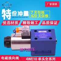 液壓電磁換向閥4WE10E/J/G/H/M-20-L3X-35/AG24NZ5L/AW220-50N9Z4 4WE10E/J/G/H/M-20-L3X-35/AG24NZ5L/AW220-50N9Z4