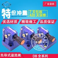 溢流閥DB10-2-30B/315U/DB20-2-30B/315U/DB30-2-30B/315U DB10-2-30B/315U/DB20-2-30B/315U/DB30-2-30B/315U