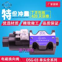 油研型電磁閥DSG-03-2B2-3C2-3C4-3C6-2D2-3C60A220-N1-50 DSG-03-2B2-3C2-3C4-3C6-2D2-3C60A220-N1-50