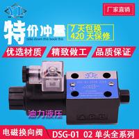 液壓電磁換向閥DSG-01-2B2/DSG-01-2B3B-D24/A220--N1-50 DSG-01-2B2/DSG-01-2B3B-D24/A220--N1-50
