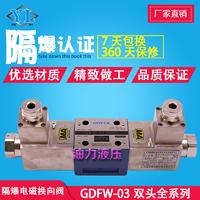 隔爆液壓閥電磁換向閥GDFW-03-3C4-D24/B220/B127/C/A/52/50 GDFW-03-3C4-D24/B220/B127/C/A/52/50