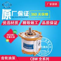 長源型型齒輪泵CBW-F306-ALPL/CBW-F304-ALPL/CBW-F316-ALP CBW-F306-ALPL/CBW-F304-ALPL/CBW-F316-ALP