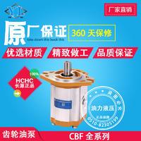 長源型齒輪泵CBF-690-AFH/CBF-F432-ALP/CBF-F420-ALPL  CBF-690-AFH/CBF-F432-ALP/CBF-F420-ALPL