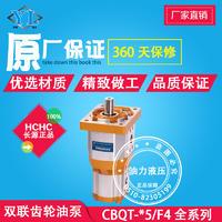 長源型齒輪泵CBQT-E563/F432-AFP/CBQT-F550/F432-AFP/CBQT-F540/F416-CFH CBQT-E563/F432-AFP/CBQT-F550/F432-AFP/CBQT-F540/F4