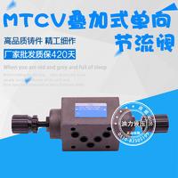 疊加式單向節流閥MTCV-04W MTCV-04B /MTCV-04A /04P06W/06B/06A