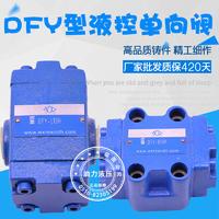 液控單向閥 DFY-L10H3 DFY-L10H3