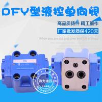 液控單向閥 DFY-L10H3