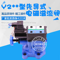 電磁溢流閥 Y2E1H-HD10B、Y2DH-HB20B 、Y2DH-HD20